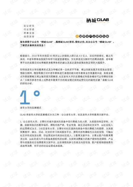 养老社区学习休闲配套研究-老年大学(上篇)-栖城.pdf
