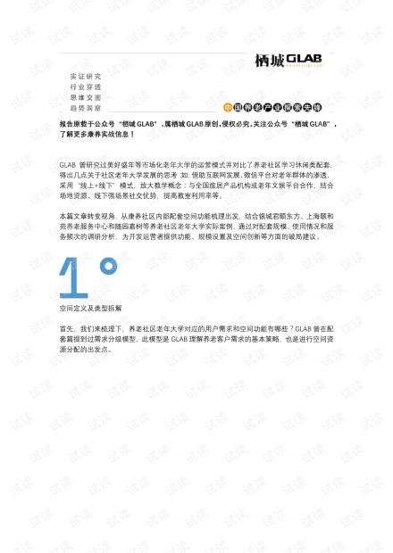 养老社区学习休闲配套研究-老年大学(下篇)-栖城.pdf