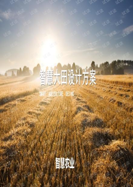 智慧农业解决方案(行业知识).pdf