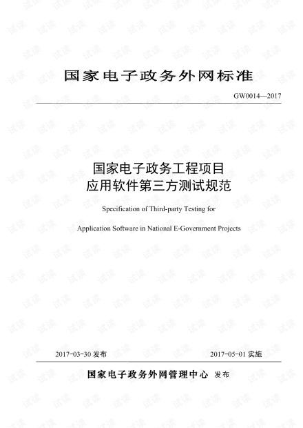 GW0014-2017国家电子政务工程项目应用软件第三方测试规范.pdf