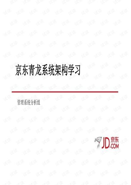 大数据智能物流管理系统-京东青龙系统架构分析.pdf