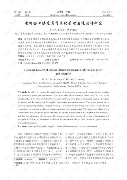 电网企业供应商信息化管理系统设计研究
