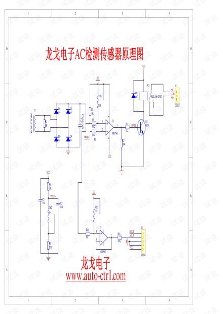 交流检测传感器的原理图.pdf