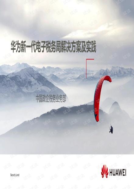 华为智慧税务系统架构解决方案(大数据区块链).pdf