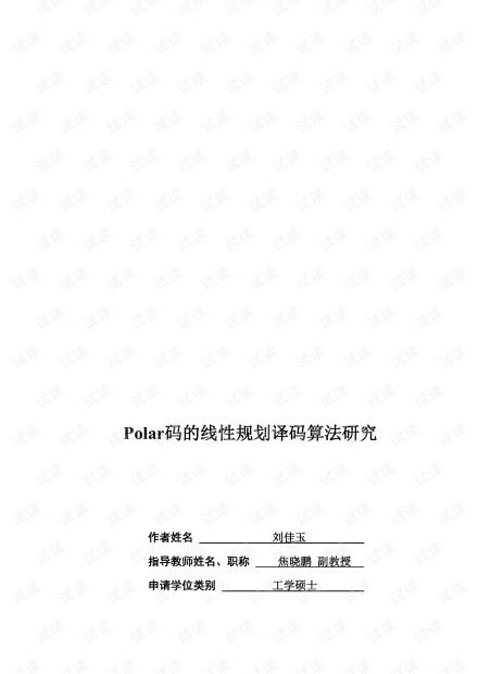Polar码的线性规划译码算法研究.pdf