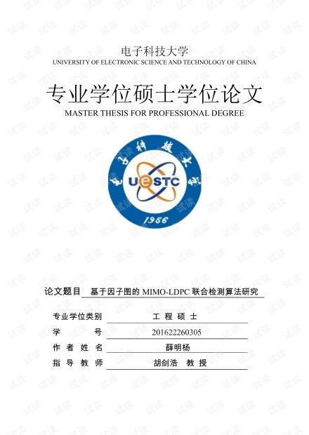 基于因子图的MIMO-LDPC联合检测算法研究.pdf