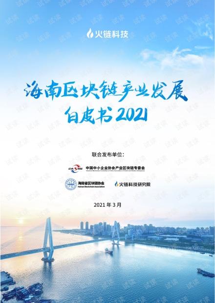 2021海南区块链产业发展白皮书.pdf