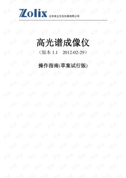 高光谱成像仪操作指南.pdf