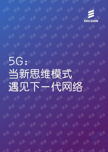 5G_当新思维模式遇见下一代网络.pdf