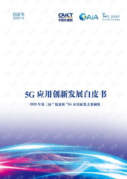 5G应用创新发展白皮书.pdf