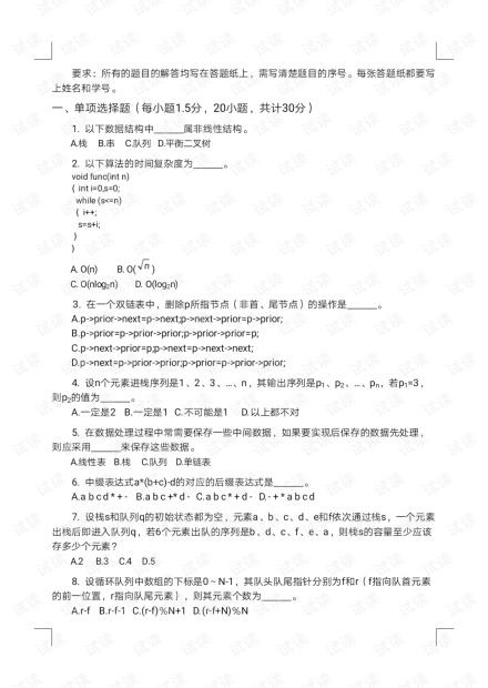 数据结构题目3.pdf