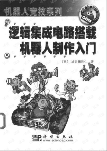 逻辑集成电路搭载机器人制作入门.pdf