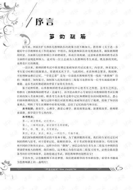 考前突击(电子版)教师考试资料汇总.pdf