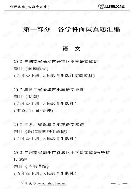 山香面试备考真题教师考试资料汇总.pdf