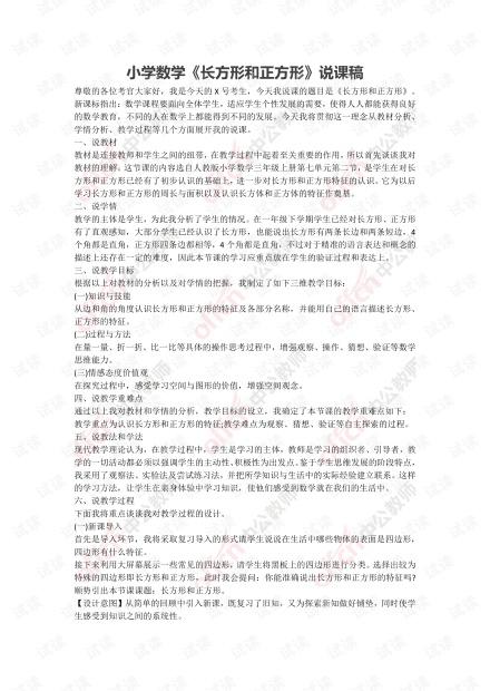 小学数学说课稿教师资料汇总.pdf
