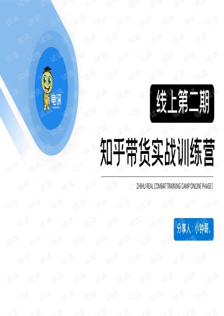 知乎赚钱-知乎带货实战分析降解(普通人也能赚钱得玩法).pdf
