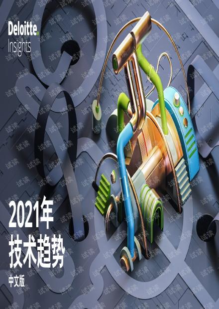 德勤发布《2021年技术趋势》