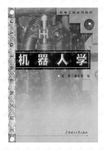 《机器人学》(PDF+书签)