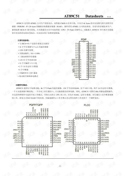 at89c51中文资料
