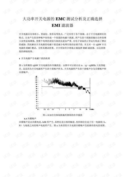 大功率开关电源的EMC测试分析及正确选择EMI滤波器.pdf