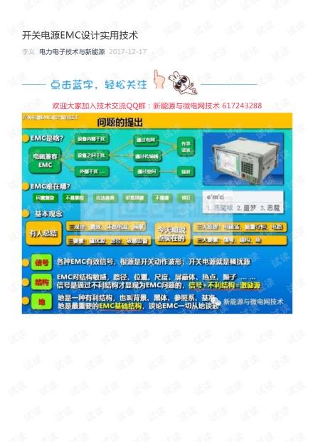 开关电源EMC设计实用技术.pdf