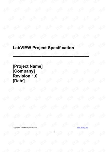 LabVIEW 项目需求说明模板-文库.pdf
