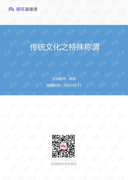 【最终上传版】传统文化之特殊称谓+陈妍+(笔记)+(花生豆).pdf