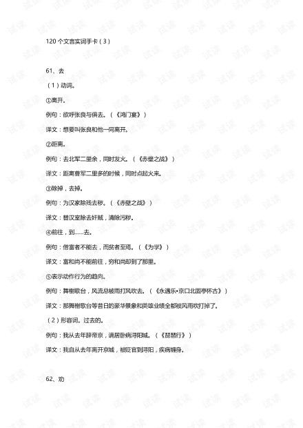 120个文言实词手卡(3)2021最新.pdf