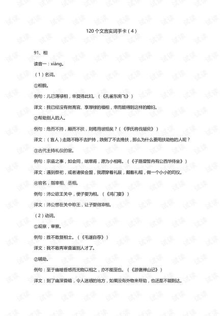 120个文言实词手卡(4)2021最新.pdf