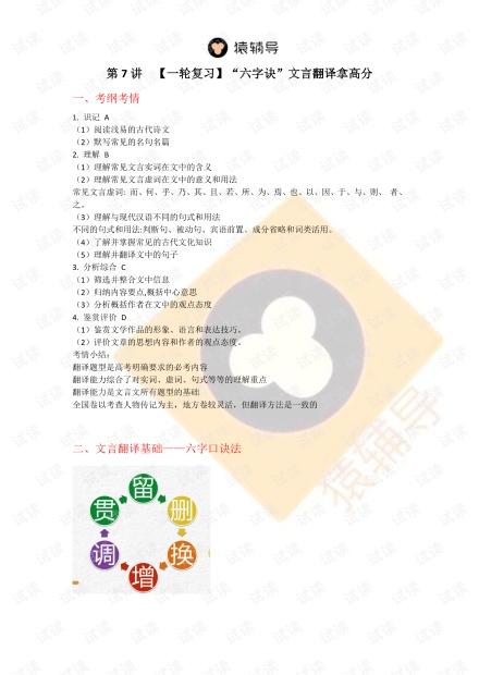 第7讲 六字诀文言文翻译拿高分2021最新.pdf