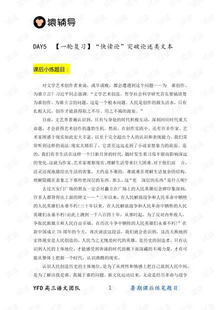 """第五讲课后练笔题目--""""快读论""""突破论述类文本2021最新.pdf"""