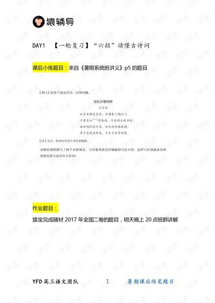 """第一讲课后练笔题目--""""六招""""读懂古诗词2021最新.pdf"""