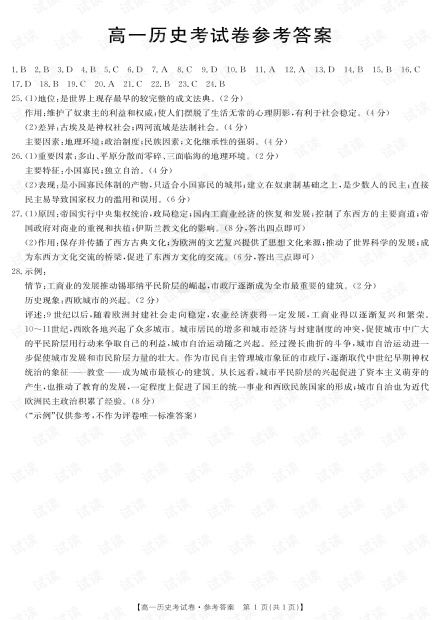 云南省2021年4月南涧县第一中学月考试题历史答案.pdf