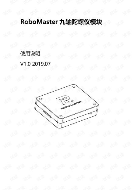 RoboMaster九轴陀螺仪模块说明书 .pdf