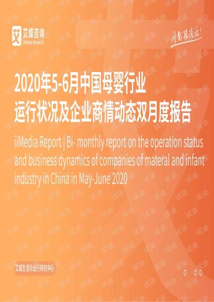 2020年5-6月中国母婴行业运行状况及企业商情动态双月度报告.pdf