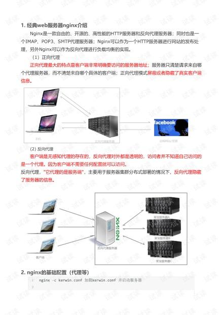 vue部署高级教程.pdf