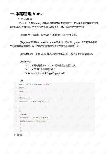 vuex应用,组件库.pdf