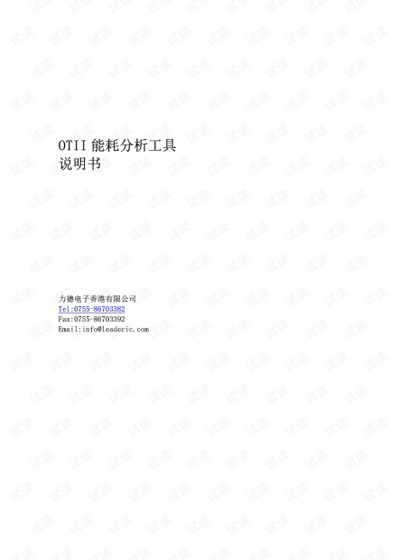 OTII介绍-操作手册.pdf