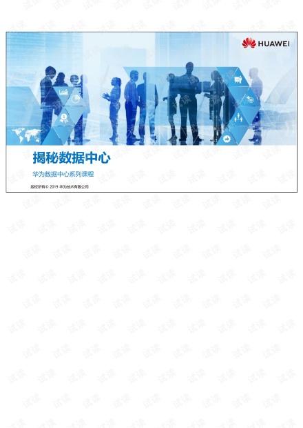 HCIA-Data Center V1.5培训教材.pdf