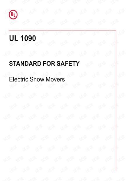 UL 1090:2020 Electric Snow Movers(电动除雪机) - 最新完整英文版(84页)