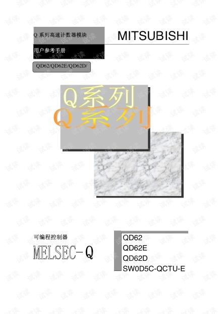 Q_高速計數器模組QD62_SH080286C.pdf