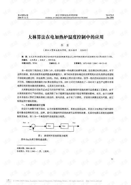 大林算法在电加热炉温度控制中的应用.pdf