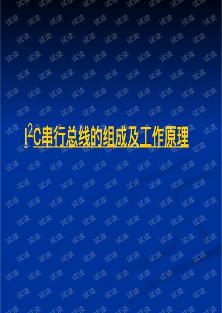 I2C总线协议.pdf