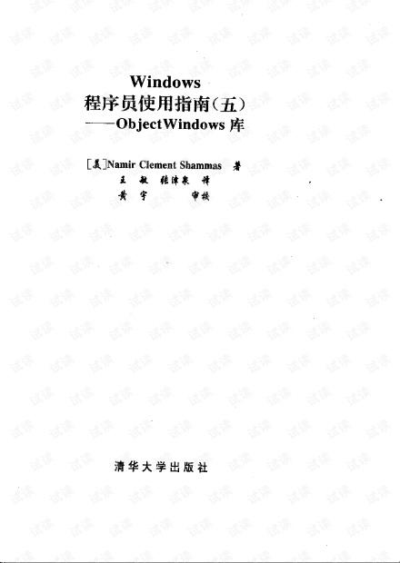 WINDOWS程序员使用指南(五)-OBJECT WINDOWS库.pdf
