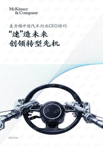 """2021中国汽车行业CEO特刊:""""速""""造未来,创领转型先机.pdf"""