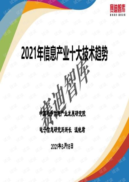 2021年信息产业十大技术趋势.pdf