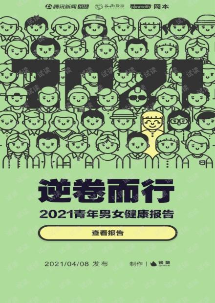 2021青年男女健康报告.pdf