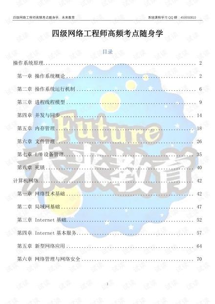 四级网络工程师高频考点随身学_解密.pdf