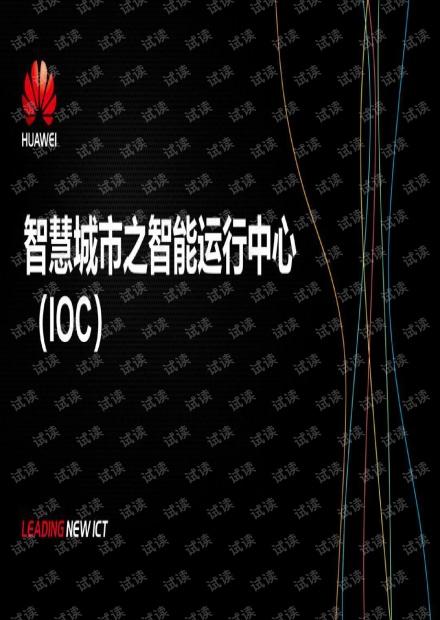 华为智慧城市之智能运行中心(ioc).pdf