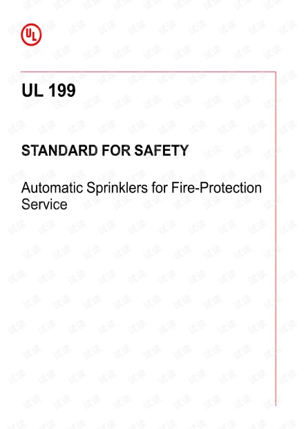 UL 199:2020 Automatic Sprinklers for Fire-Protection Service - 最新完整英文版(178页)